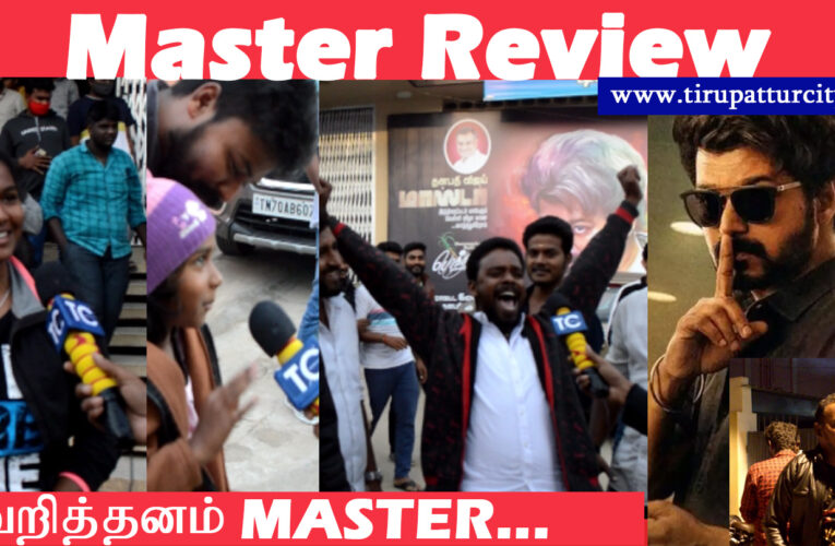 Master Movie Review –  Master Public Response – Master FDFS – Tirupattur Theater Reviews